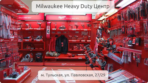 Milwaukee Heavy Duty Центр